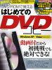 はじめてDVDコピー   /セブン新社
