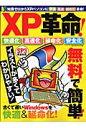 XP革命! 古くて遅いWindowsを快適&延命化!  /セブン新社