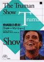 The Truman Show 映画総合教材『トゥル-マン・ショ-』  /松柏社