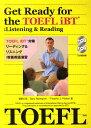 TOEFL iBT対策リ-ディング&リスニング 教養英語演習  /松柏社/鶴岡公幸