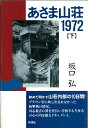 あさま山荘1972  下 /彩流社/坂口弘