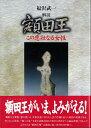 解読額田王 この悲壮なる女性  /彩流社/福沢武一