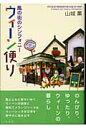 ウィ-ン便り 風の街のシンフォニ-  /彩流社/山城薫