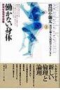 働かない身体 新福祉倫理学講義  /彩流社/鷲田小彌太