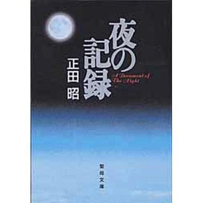 夜の記録   /聖母の騎士社/正田明