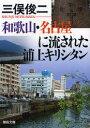 和歌山・名古屋に流された浦上キリシタン   /聖母の騎士社/三俣俊二