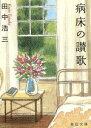 病床の讃歌   /聖母の騎士社/田中浩三