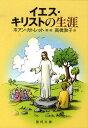 イエス・キリストの生涯   /聖母の騎士社/ホアン・カトレット