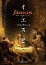 イエスと…   /聖母の騎士社/ペトロ・ネメシェギ