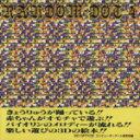ランダム・ドット  4 /サニ-出版/3D・Office