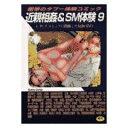 近親相姦&SM体験  9 /サニ-出版