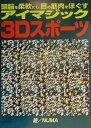 3Dスポ-ツ 頭脳を柔軟にし、目の筋肉をほぐすアイマジック  /サニ-出版/Numa