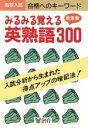 高校入試みるみる覚える英熟語300   /創育