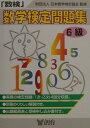 「数検」問題集  6級(小学校6年程度) /創育/日本数学検定協会