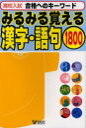 みるみる覚える10 漢字・語句1800   /創育