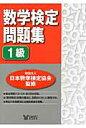 数学検定問題集1級   /創育/日本数学検定協会