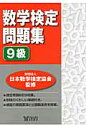 数学検定問題集9級   /創育/日本数学検定協会