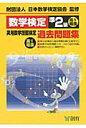 数学検定準2級実用数学技能検定過去問題集 高1程度  改訂新版/創育/日本数学検定協会