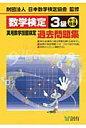 数学検定3級実用数学技能検定過去問題集 中3程度  改訂新版/創育/日本数学検定協会