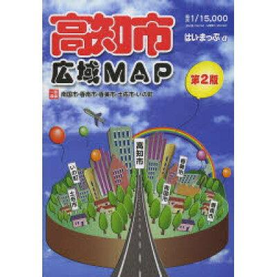 高知市広域map   第2版/セイコ-社/セイコ-社