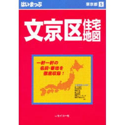 はい・まっぷ文京区   第4改訂版/セイコ-社/セイコ-社