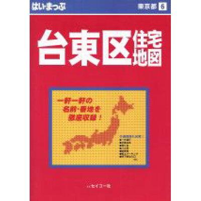 はい・まっぷ台東区   第4改訂版/セイコ-社/セイコ-社