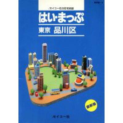 はいまっぷ東京品川区 セイコー社の住宅地図