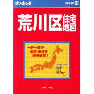 はい・まっぷ荒川区   第4改訂版/セイコ-社