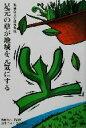 足元の草が地域を元気にする 地域自立実践事例集 / 篠原 準八 / 新葉社 単行本