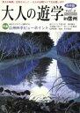大人の遊学in信州 保存版 vol.0 /新葉社/新葉社