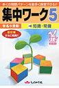 集中ワ-ク 有名小受験 5 改訂版/奨学社