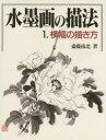 水墨画の描法  第1巻 /秀作社出版/斎藤南北