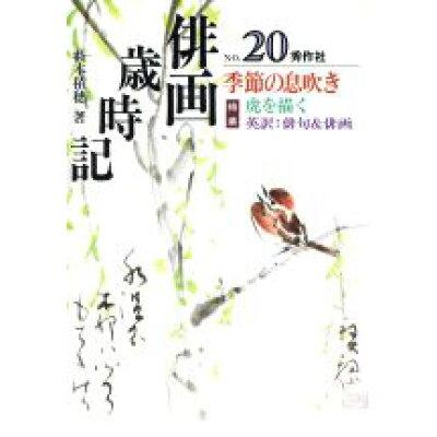 俳画歳時記  第20巻 /秀作社出版/藪本積穂