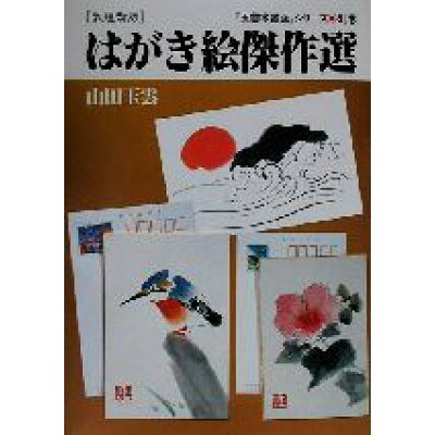 玉雲水墨画  別巻 /秀作社出版/山田玉雲