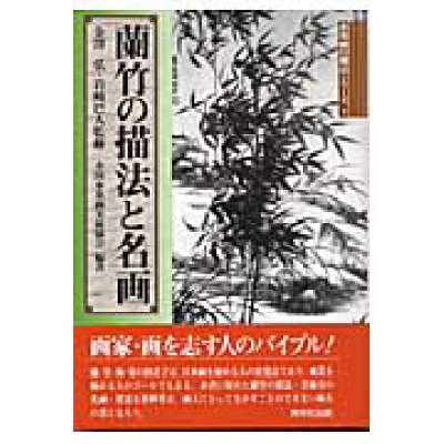 蘭竹の描法と名画   /秀作社出版/全国水墨画美術協会
