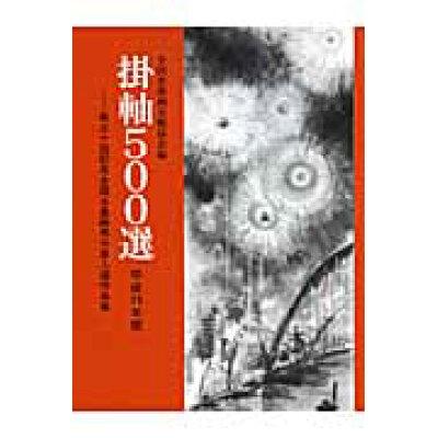 掛軸500選  平成19年版 /秀作社出版/全国水墨画美術協会