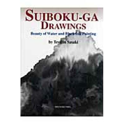 Suiboku-ga drawings Beauty of water and black  /秀作社出版/佐々木鉄心