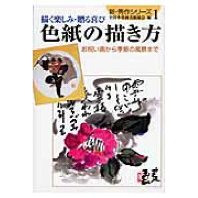 色紙の描き方 描く楽しみ・贈る喜び  /秀作社出版/全国水墨画美術協会
