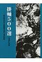 掛軸500選  平成21年版 /秀作社出版/全国水墨画美術協会
