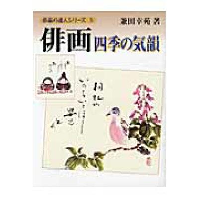 俳画四季の気韻   /秀作社出版/兼田幸苑