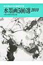 水墨画500選 第35回全日本水墨画秀作展入選作品集 2010 /秀作社出版/全国水墨画美術協会