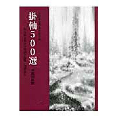 掛軸500選  平成22年版 /秀作社出版/全国水墨画美術協会