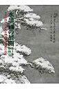 水墨画の展開  第3巻 /秀作社出版/全国水墨画美術協会
