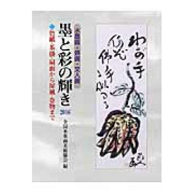 墨と彩の輝き 水墨画・俳画・文人画 2016 /秀作社出版/全国水墨画美術協会