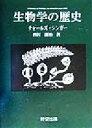 生物学の歴史   /時空出版/チャ-ルズ・ジョセフ・シンガ-