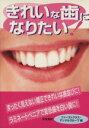 きれいな歯になりたい! まったく見えない矯正できれいな歯並びに!  /新風書房/ファ-ストクラス・デンタルグル-プ