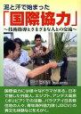 泥と汗で始まった「国際協力」 技術指導とさまざまな人との交流  /新風書房/三浦喜美男