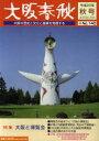 大阪春秋 大阪の歴史と文化と産業を発信する 第140号 /新風書房