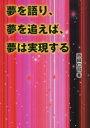 夢を語り、夢を追えば、夢は実現する   /ドニエプル出版/戸田仁司