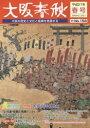 大阪春秋 大阪の歴史と文化と産業を発信する 第158号 /新風書房
